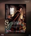 Eternal Scene Collection 星組宝塚バウホール公演 バウ・ミュージカル 『鈴蘭(ル・ミュゲ)思い出の淵から見えるものは—』