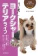 もっと楽しいヨークシャー・テリアライフ 犬種別一緒に暮らすためのベーシックマニュアル