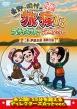 東野・岡村の旅猿13 プライベートでごめんなさい… 三重・伊勢志摩 満喫の旅 プレミアム完全版
