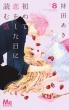 初めて恋をした日に読む話 8 マーガレットコミックス