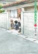 からかい上手の高木さん 10 ゲッサン少年サンデーコミックス