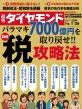 週刊ダイヤモンド 2019年 1月 26日号