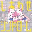 しあわせシンドローム 【初回生産限定盤】(CD+DVD)