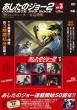 あしたのジョー2 COMPLETE DVD BOOK Vol.3