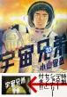 宇宙兄弟 35 ステーショナリーセット付き限定版 講談社キャラクターズライツ