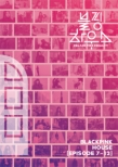 BLACKPINK HOUSE [EPISODE7-12] (Blu-ray)