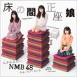 床の間正座娘 【通常盤TypeD】(+DVD)