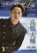 フィギュアスケートLife Extra 〜Life on Ice ��橋大輔〜扶桑社ムック