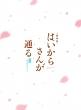 劇場版はいからさんが通る 後編 〜花の東京大ロマン〜<特装版>