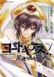 コードギアス 反逆のルルーシュ Re 1 カドカワコミックスaエース