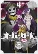 オーバーロード 不死者のoh! 4 カドカワコミックスaエース