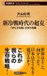 新冷戦時代の超克 「持たざる国」日本の流儀 新潮新書
