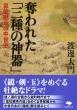 奪われた「三種の神器」 皇位継承の中世史 草思社文庫