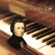 ショパン ピアノ名曲 ベスト キング ベスト セレクト ライブラリー 2019