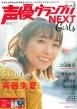 声優グランプリNEXT Girls vol.3 主婦の友ヒットシリーズ