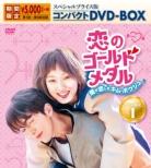 恋のゴールドメダル〜僕が恋したキム・ボクジュ〜スペシャルプライス版コンパクトDVD-BOX1<期間限定>