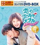 恋のゴールドメダル〜僕が恋したキム・ボクジュ〜スペシャルプライス版コンパクトDVD-BOX2<期間限定>
