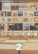 レコード コレクター紳士録 2 レコードコレクターズ 2019年 3月号増刊