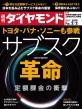 週刊ダイヤモンド 2019年 2月 2日号