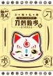 【DVD】刀剣乱舞 おっきいこんのすけの刀剣散歩 参〜えくせれんと〜