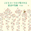 BEST SELECT LIBRARY 決定版::こどもコーラスで癒される 童謡の名曲 ベスト