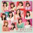 恋はアッチャアッチャ/夢見た 15年 【初回生産限定盤B】(+DVD)