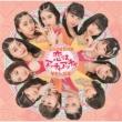恋はアッチャアッチャ/夢見た 15年 【初回生産限定盤SP】(+DVD)
