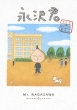 永沢君 愛蔵版コミックス