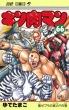 キン肉マン 66 ジャンプコミックス