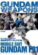 ガンダムウェポンズ 機動戦士ガンダム F91編 ホビージャパンMOOK