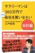 サラリーマンは300万円で小さな会社を買いなさい 会計編 講談社プラスアルファ新書