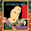 JAPANESE GIRL (輸入盤/アナログレコード)
