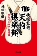 """快絶壮遊""""天狗倶楽部"""" 明治バンカラ交遊録 ハヤカワ文庫JA"""