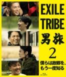 EXILE TRIBE 男旅2 僕らは故郷を、もう一度知る (Blu-ray)