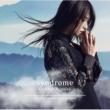 シンドローム <プレミアム・コレクターズ・エディション>【完全生産限定盤】