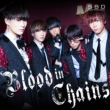 Blood in Chains <Type-B>