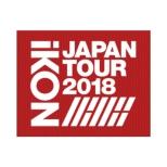 iKON JAPAN TOUR 2018 【初回生産限定盤】 (3DVD+2CD)
