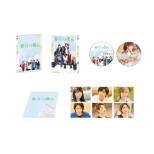 【初回仕様】 春待つ僕ら DVD プレミアム・エディション(2枚組)
