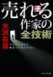 小説講座 売れる作家の全技術 デビューだけで満足してはいけない 角川文庫