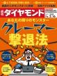 週刊ダイヤモンド 2019年 2月 16日号