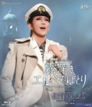 星組宝塚大劇場公演『霧深きエルベのほとり』『ESTRELLAS 〜星たち〜』