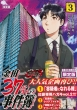 金田一37歳の事件簿 3 限定版 講談社キャラクターズa