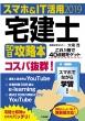 スマホ&IT活用宅建士50日攻略本 最短合格徹底マスターテキスト 2019