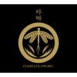 蜉蝣COMPLETE <1999-2007> 【完全限定盤】