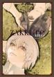 東京喰種トーキョーグール zakki: re 愛蔵版コミックス