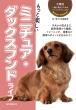 もっと楽しいミニチュア・ダックスフンドライフ 犬種別一緒に暮らすためのベーシックマニュアル
