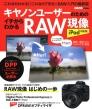 キヤノンユーザーのためのイチからわかるRAW現像 iPad対応版 学研カメラムック