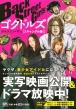 Back Street Girls ゴクドルズ スキャンダル編! 講談社プラチナコミックス