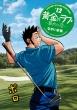 黄金のラフ2-草太の恋-12 ビッグコミックビッグ