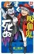 吸血鬼すぐ死ぬ 12 少年チャンピオン・コミックス